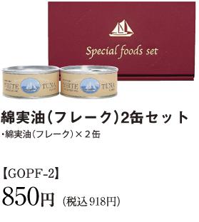 綿実油(フレーク)2缶セット