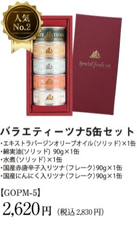 王道ツナ3種6缶セット