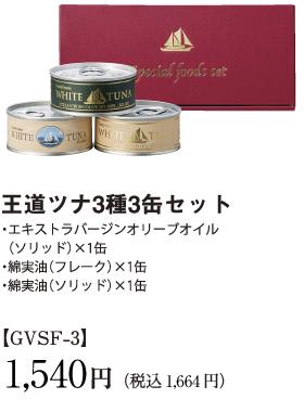 王道ツナ3種3缶セット
