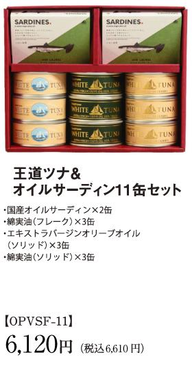 王道ツナ3種&サーディン詰合せ11缶セット