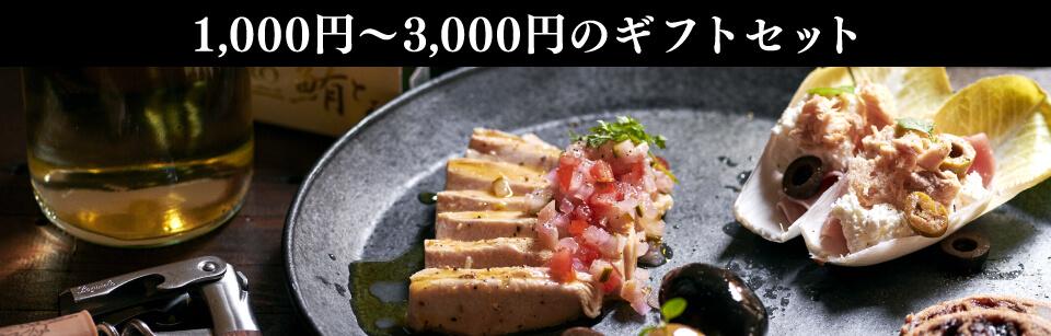 1,000円〜3,000円のギフトセット