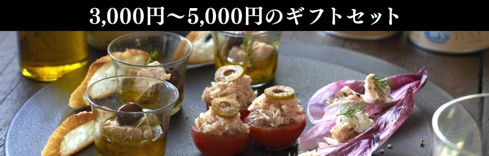 3,000円〜5,000円のギフトセット