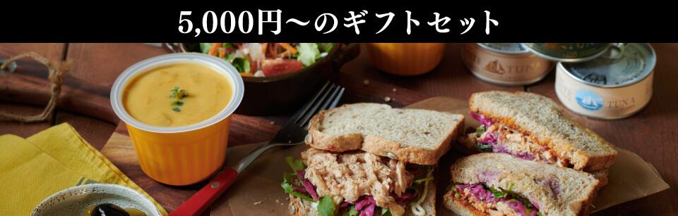 5,000円〜のギフトセット