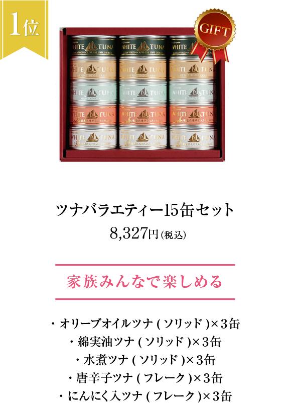 ツナバラエティー15缶セット
