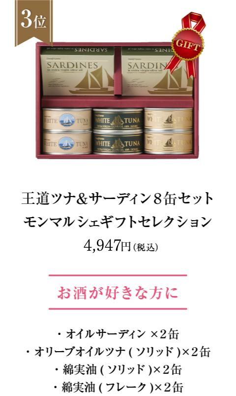 王道ツナ&サーディン8缶セットモンマルシェギフトセレクション