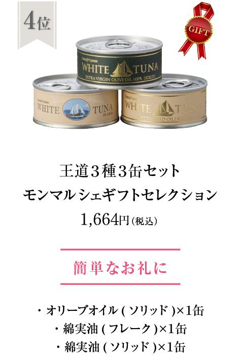 王道3種3缶セットモンマルシェギフトセレクション