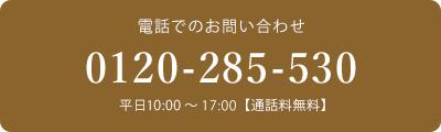 電話でのお問い合わせ 0120-285-530 平日 9:00〜17:00【通話料無料】